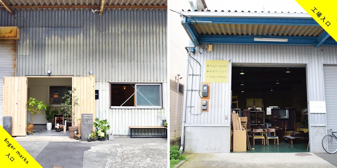 京都インテリアfingermarks宇治移転