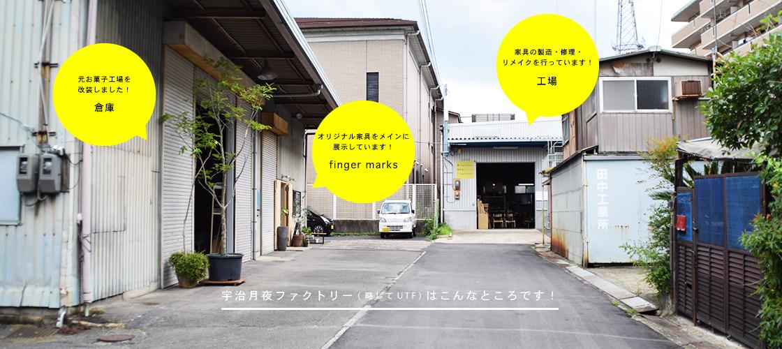 京都家具フィンガーマークス宇治移転