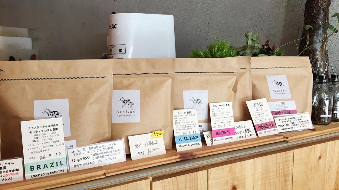 sentido様コーヒー豆販売