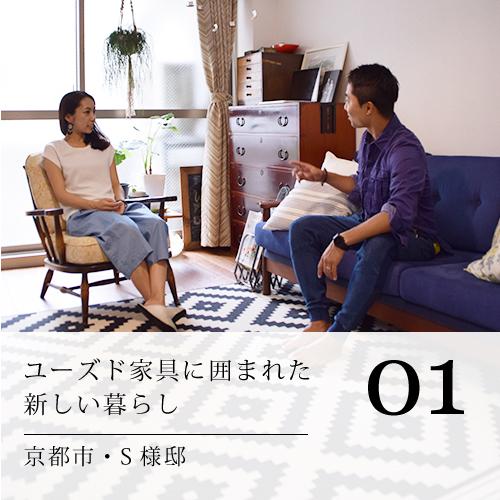 京都家具fingermarksお客様使用例01