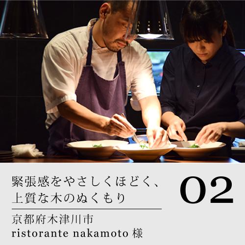 京都木津リストランテナカモト様家具納品事例02