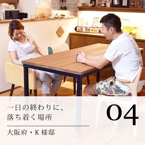 京都インテリアfingermarks納品事例04
