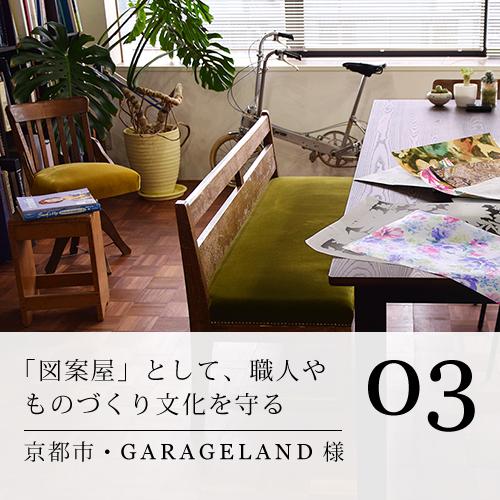京都ガレージランド様家具納品事例03
