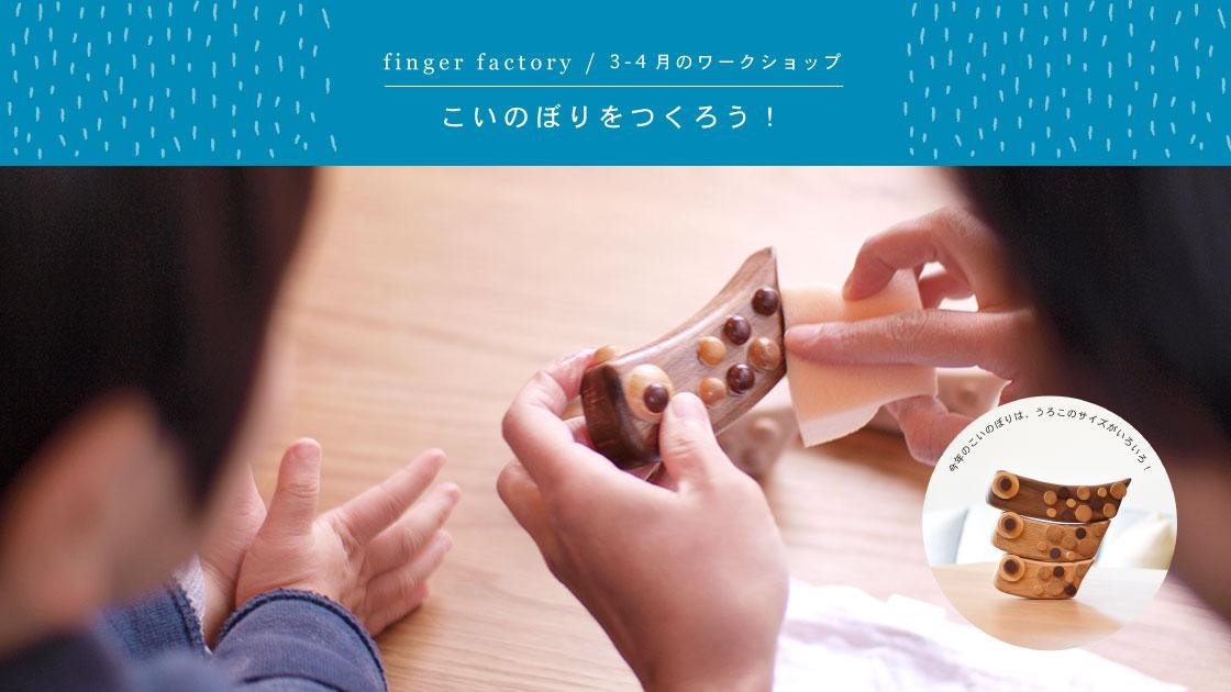 京都の家具店フィンガーマークスのワークショップ