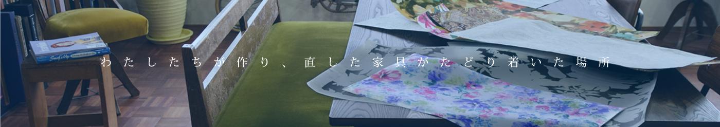 京都フィンガーマークスの家具納品事例