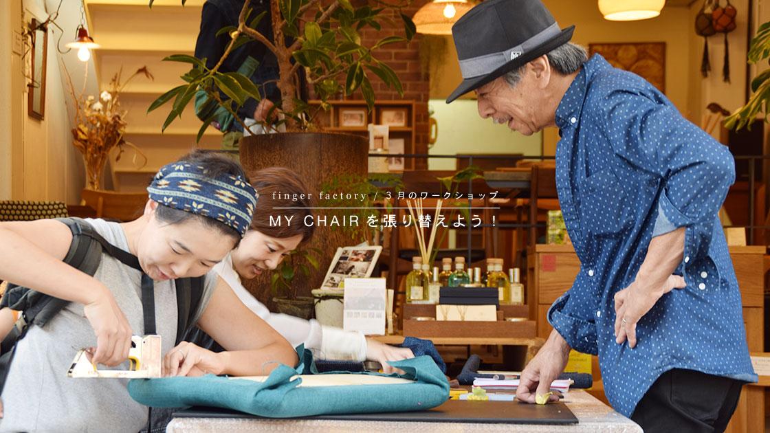 京都の家具店fingermarksのワークショップ体験