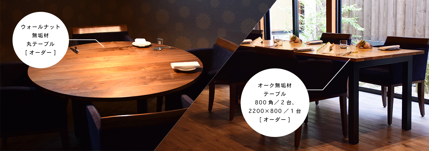 リストランテナカモト様でお使いの無垢テーブル
