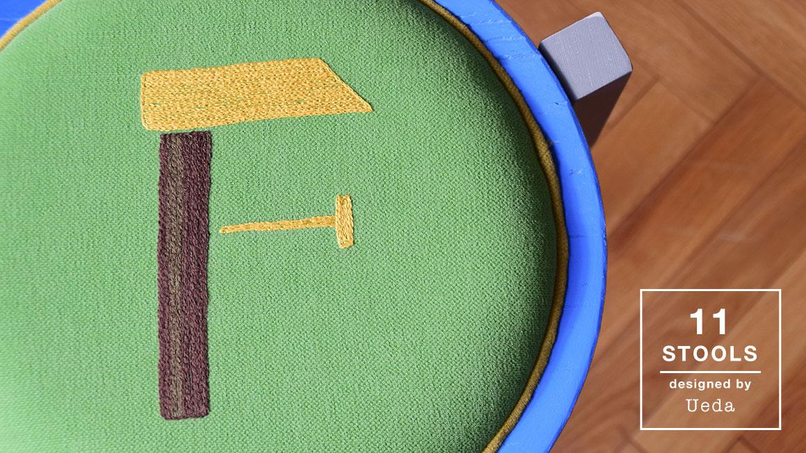 刺繍で座面を飾ったスツール