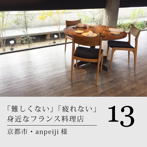 京都伏見フレンジアンペイジ様家具納品事例