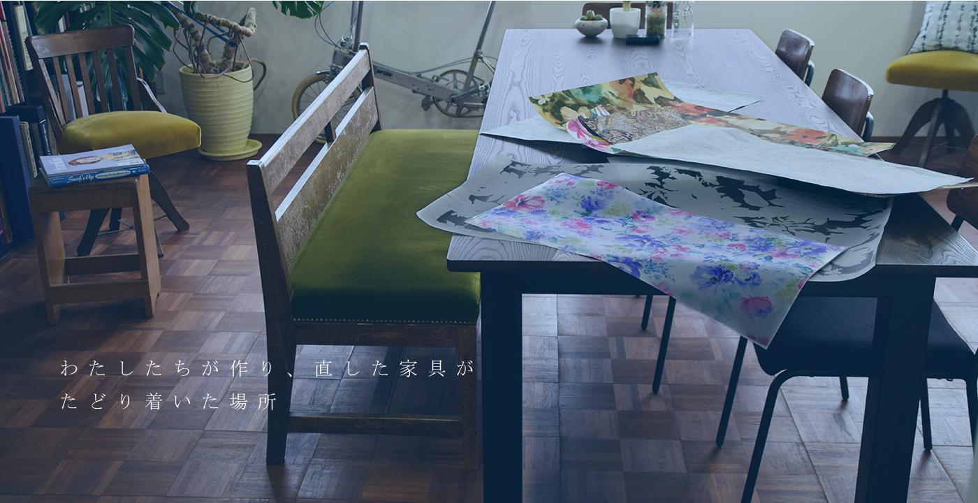 京都家具fingermarksの納品事例