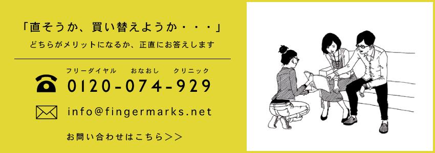 家具修理リメイクなら京都の家具クリニック