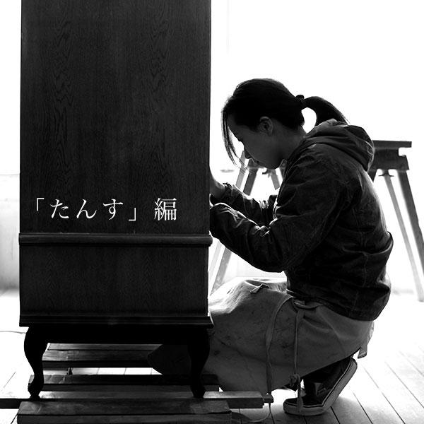 京都家具店フィンガーマークス家具クリニックのタンス修理リメイク事例