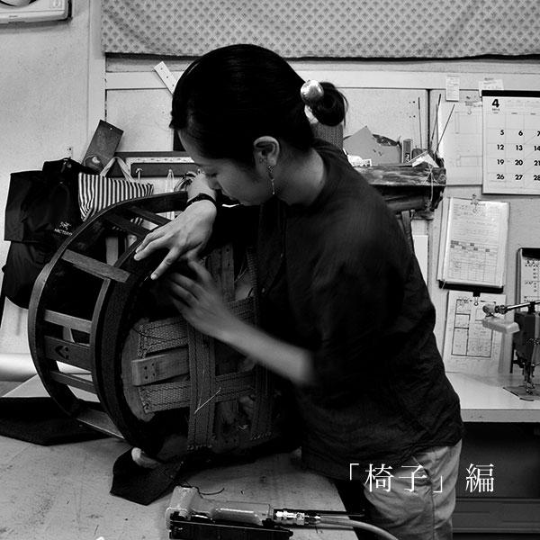 京都家具店フィンガーマークス家具クリニックの椅子修理リメイク事例