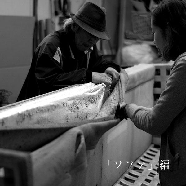 京都家具店フィンガーマークス家具クリニックのソファ修理リメイク事例