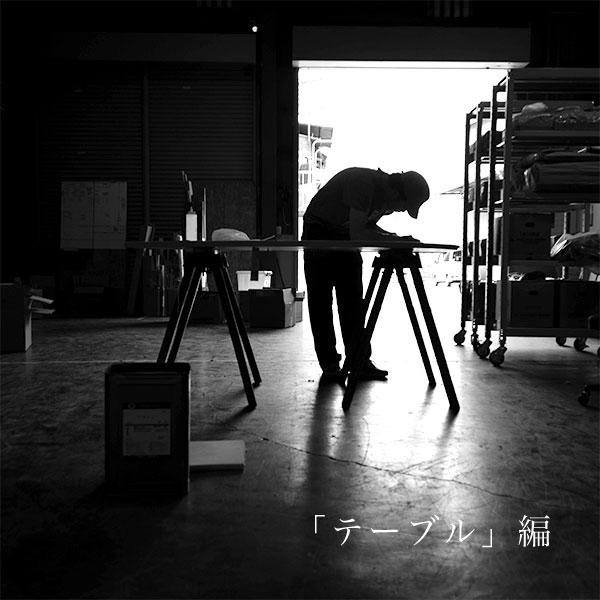 京都家具店フィンガーマークス家具クリニックのテーブル修理リメイク事例