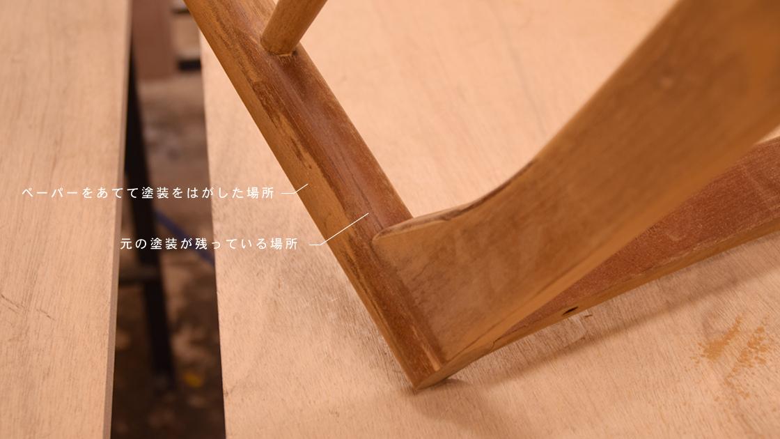 デンマーク椅子リメイク