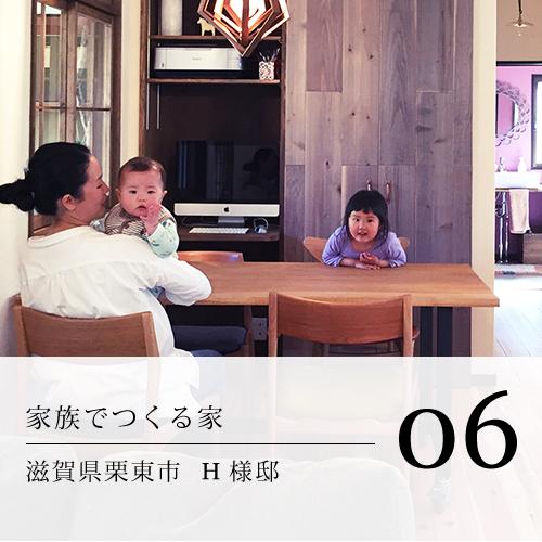 京都家具フィンガーマークス納品事例06