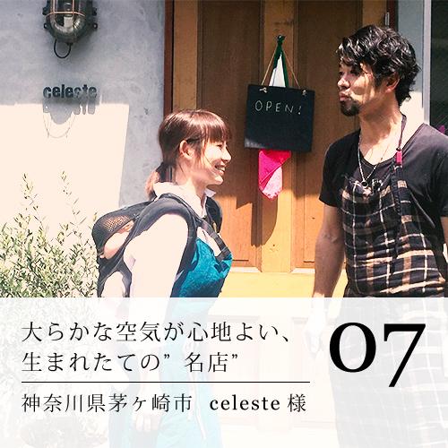茅ヶ崎のイタリア料理店celeste様07