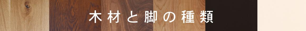 無垢木材とアイアン脚の種類