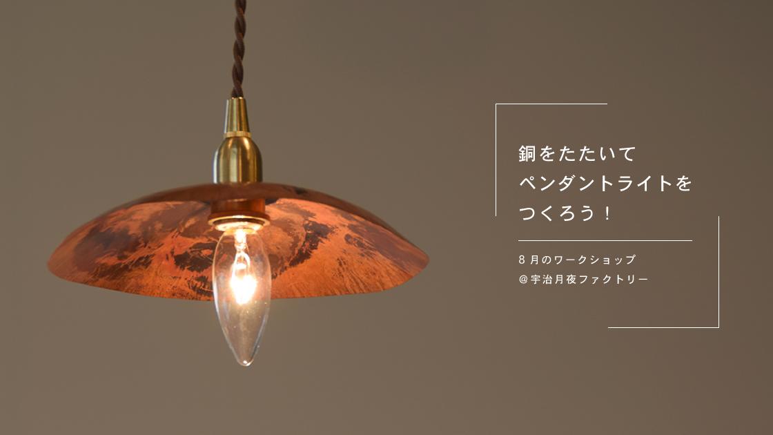 銅のペンダントライトを作るワークショップ