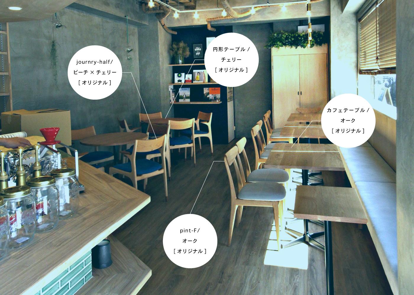 カフェ家具レンタル