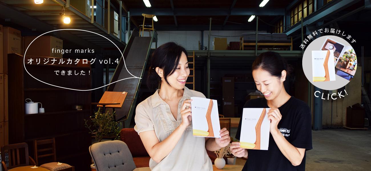 京都fingermarksオリジナル家具カタログ
