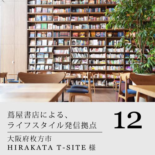 枚方Tサイト家具納品事例12
