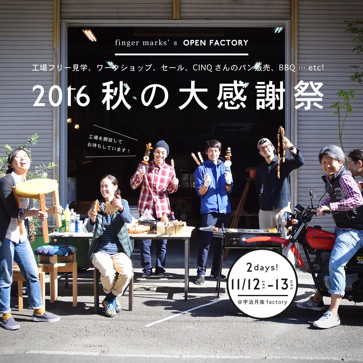 京都家具fingermarksイベント