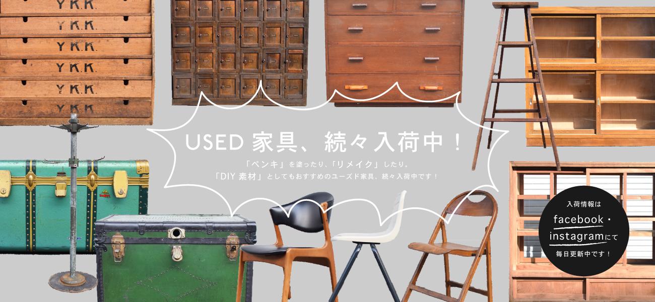 ユーズド家具