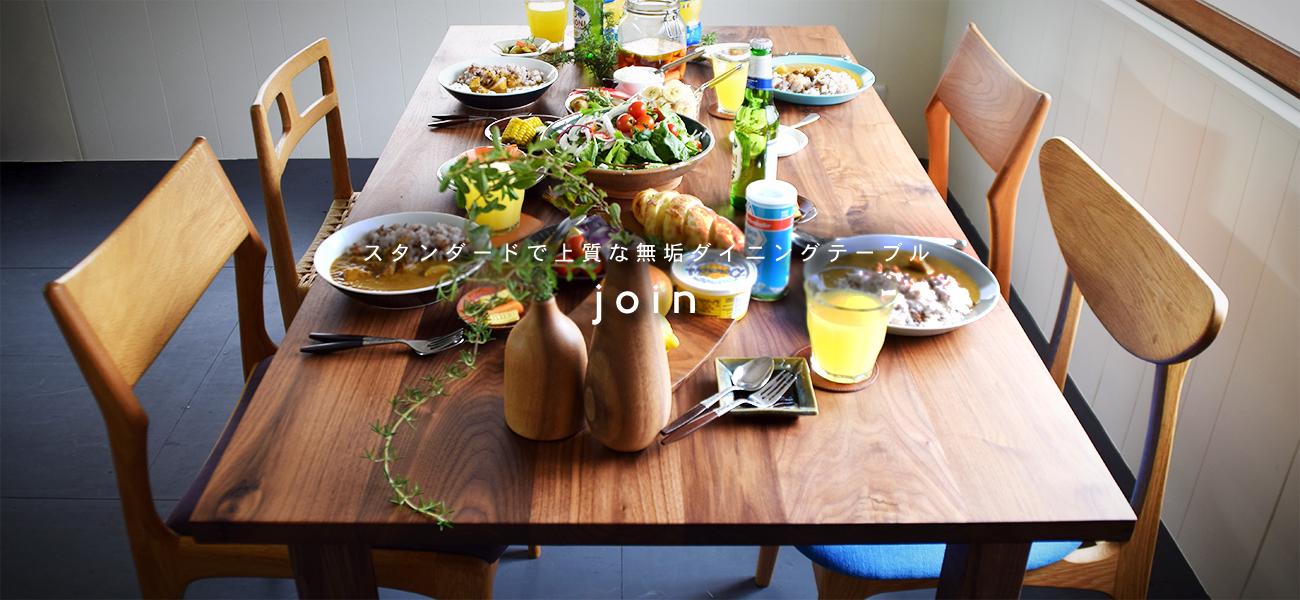 京都家具フィンガーマークス無垢ダイニングテーブル