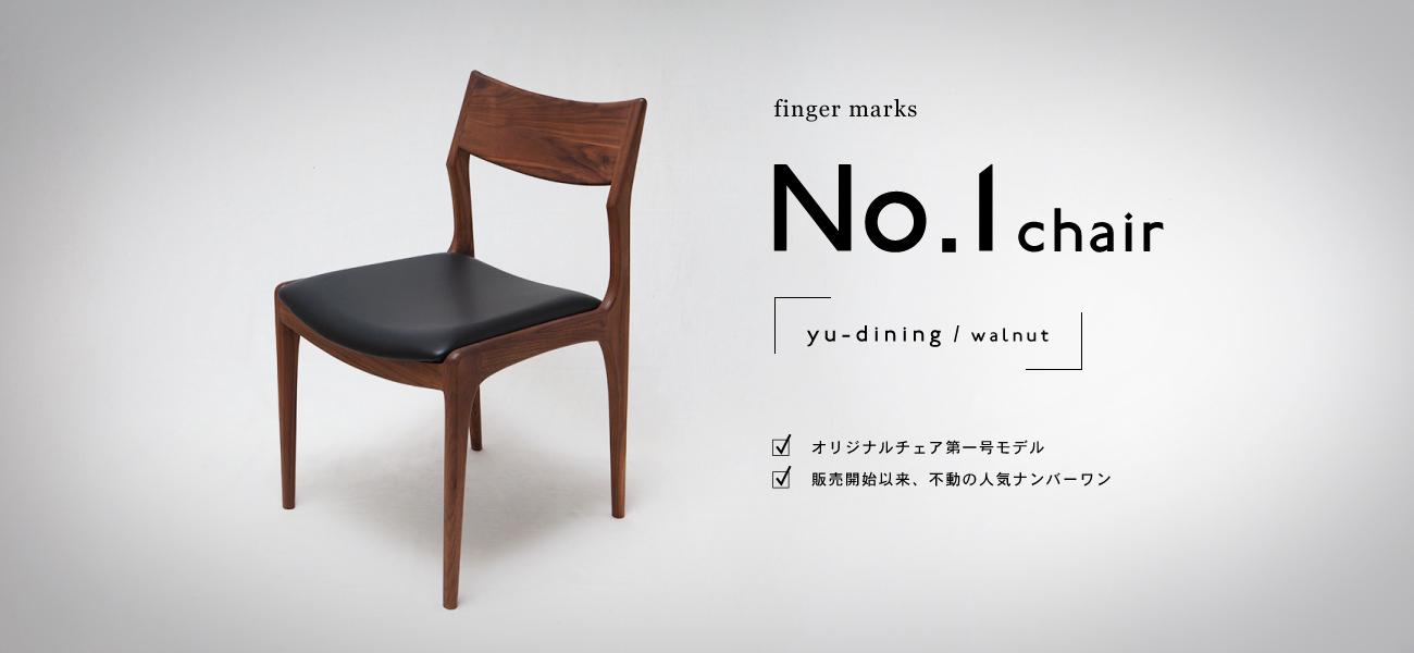 京都家具フィンガーマークスダイニングチェア