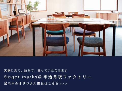 京都家具北欧デザイン