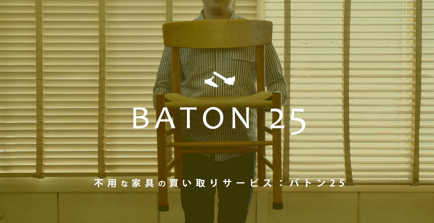 家具買い取りサービスbaton25