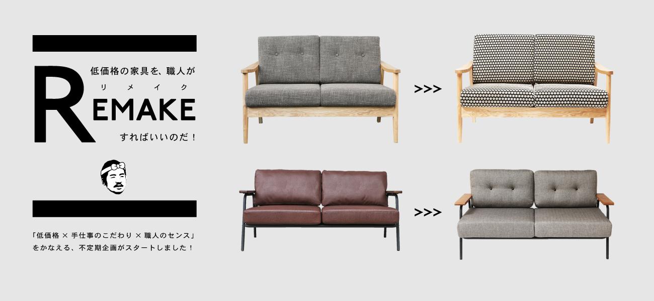 低価格家具をおしゃれにリメイクする企画