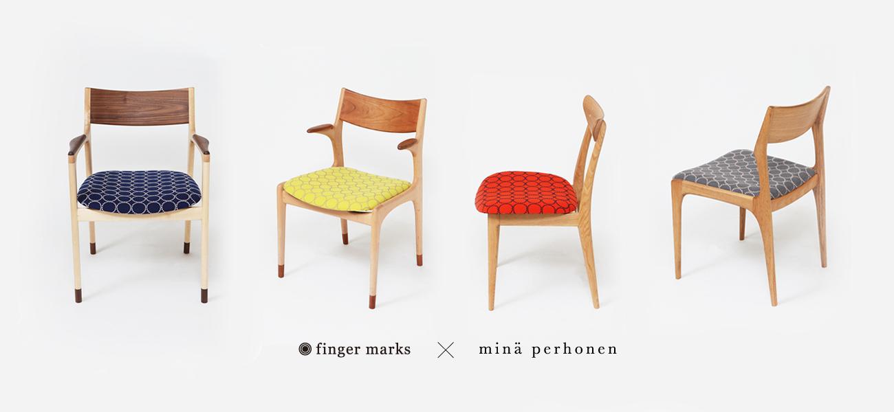 ミナペルホネン椅子