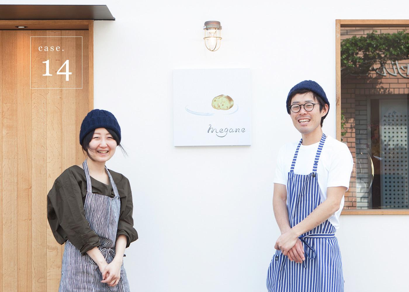 和歌山Meganeパンカフェ