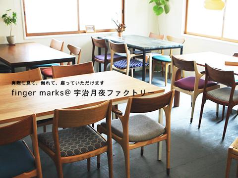 おしゃれな北欧デザイン家具の京都インテリアショップfingermarksショールーム