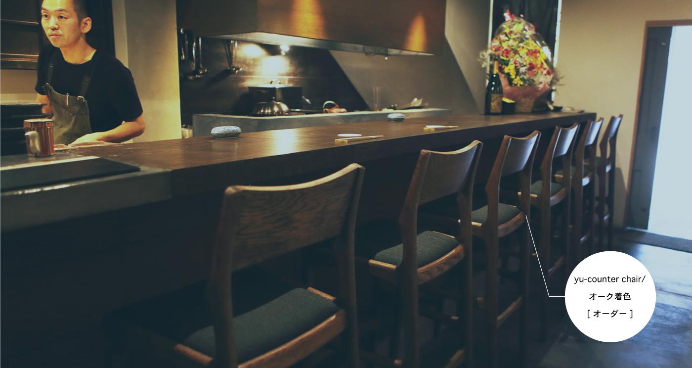 京都炭焼芹生SERIUへ家具を納品しました