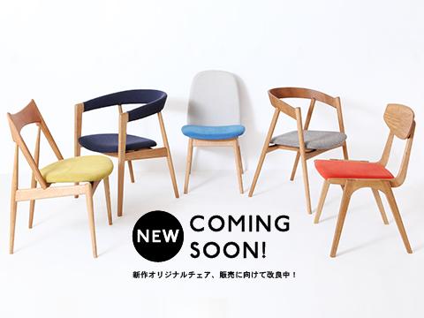 京都家具インテリアフィンガーマークス新作オリジナルチェア
