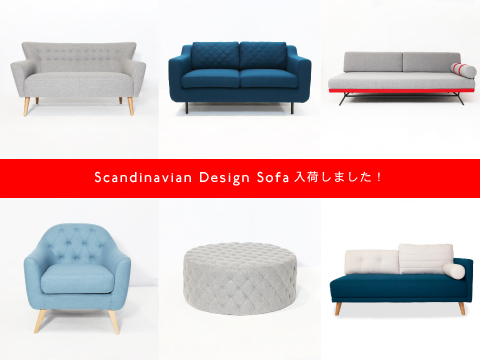 北欧デザインソファ入荷しました