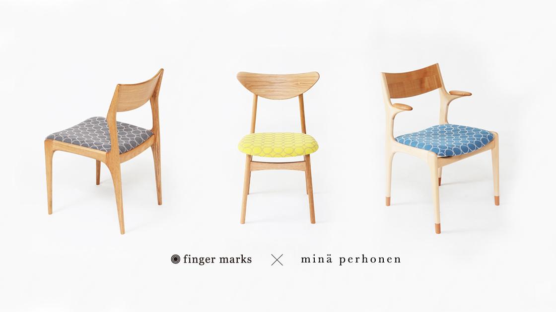 おしゃれな北欧デザイン椅子ミナペルホネンファブリック使用
