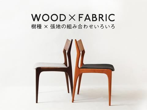 おしゃれで上質な京都の家具職人が作る無垢の北欧デザイン椅子の樹種と生地の組み合わせ