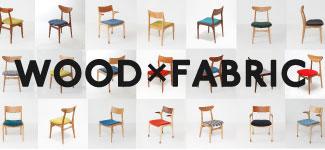 おしゃれな北欧インテリア家具フィンガーマークス椅子生地と木材の組み合わせ例