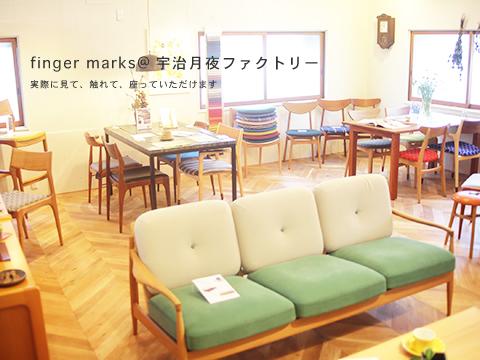 京都おしゃれ家具インテリアショップfingermarks