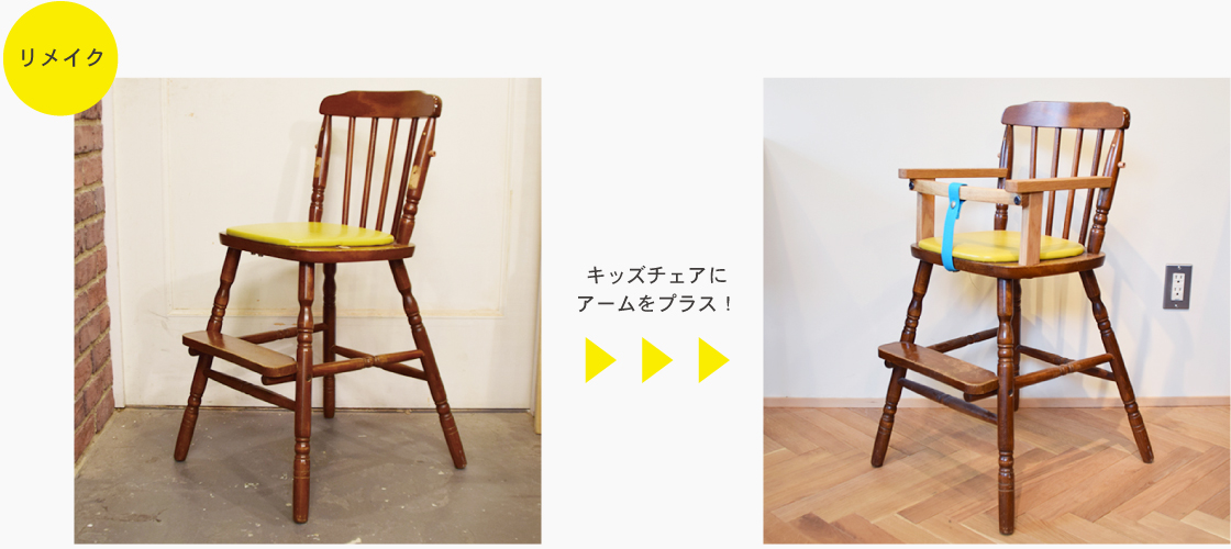 京都の家具店フィンガーマークス秋のイベント家具修理リメイク相談会