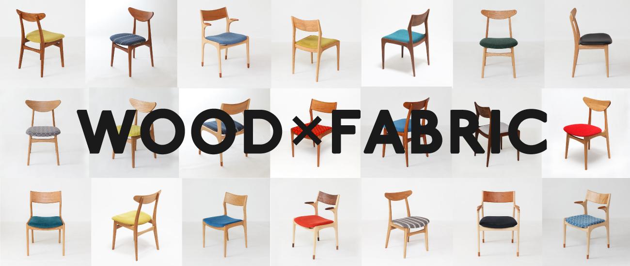 おしゃれな家具京都フィンガーマークス椅子バリエーション