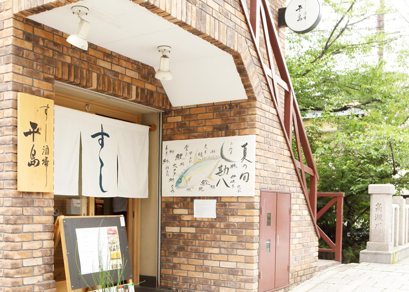 京都寿司店「すし酒場平島」様への家具納品事例