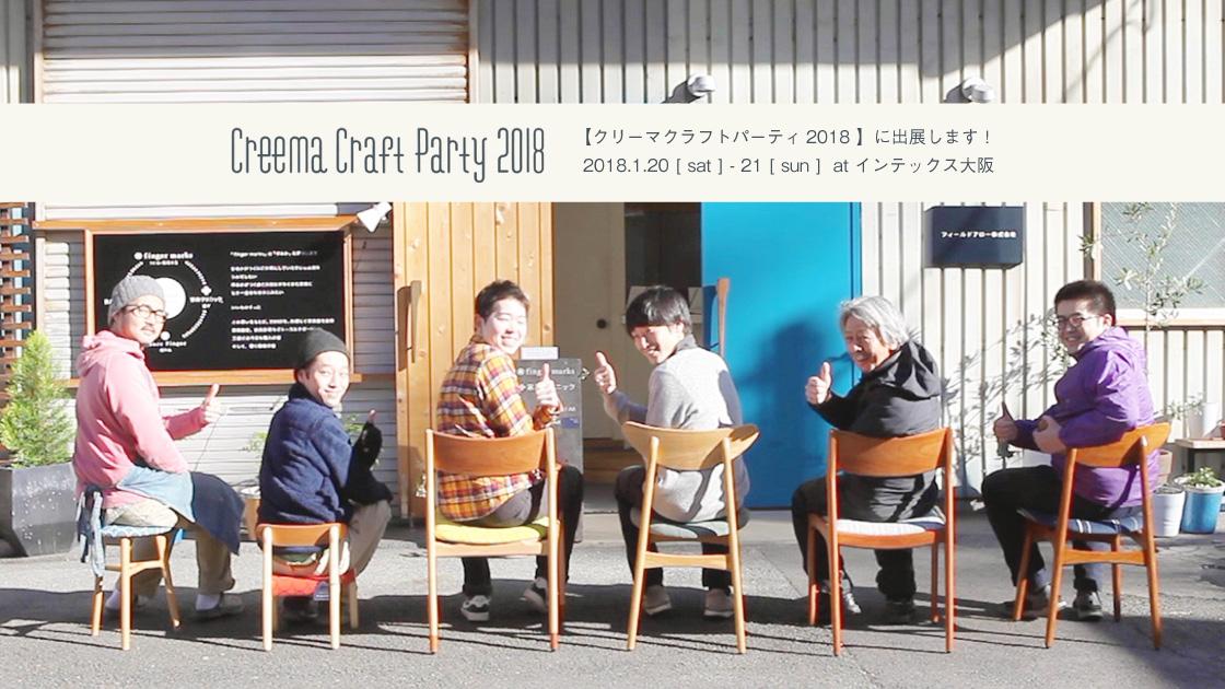 クリーマクラフトパーティ2018に京都の家具店フィンガーマークスが出展します