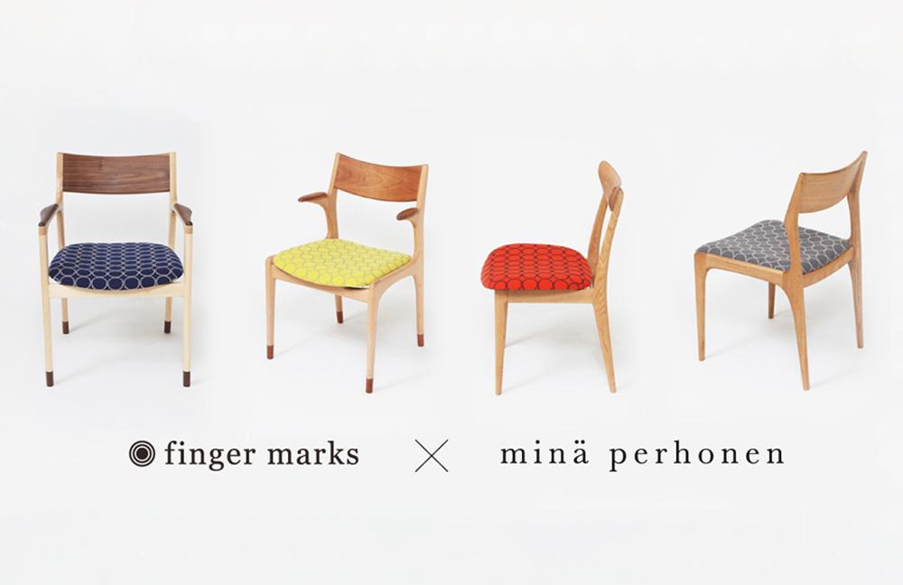 クリーマクラフトパーティ2018にフィンガーマークス×ミナペルホネン椅子展示