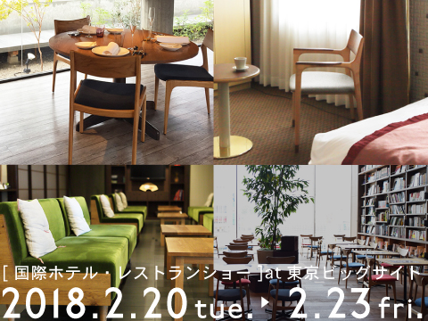 国際ホテル・レストランショーに出展します